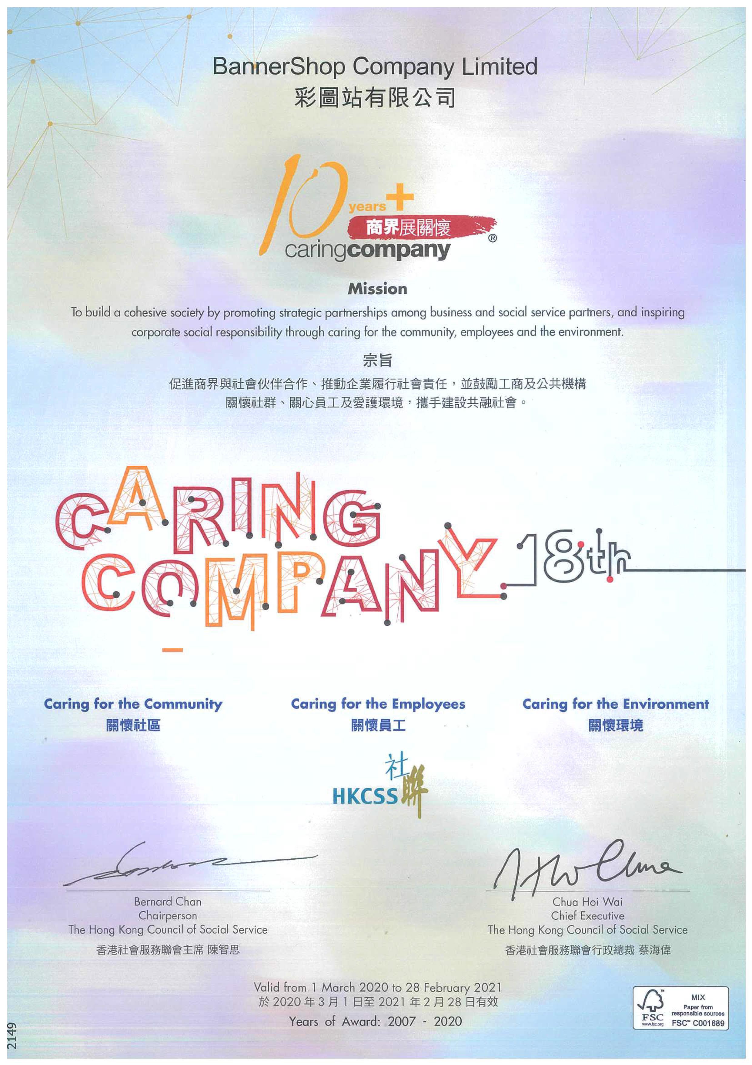 "BannerSHOP awarded the ""10 Consecutive Years Caring Company award"""