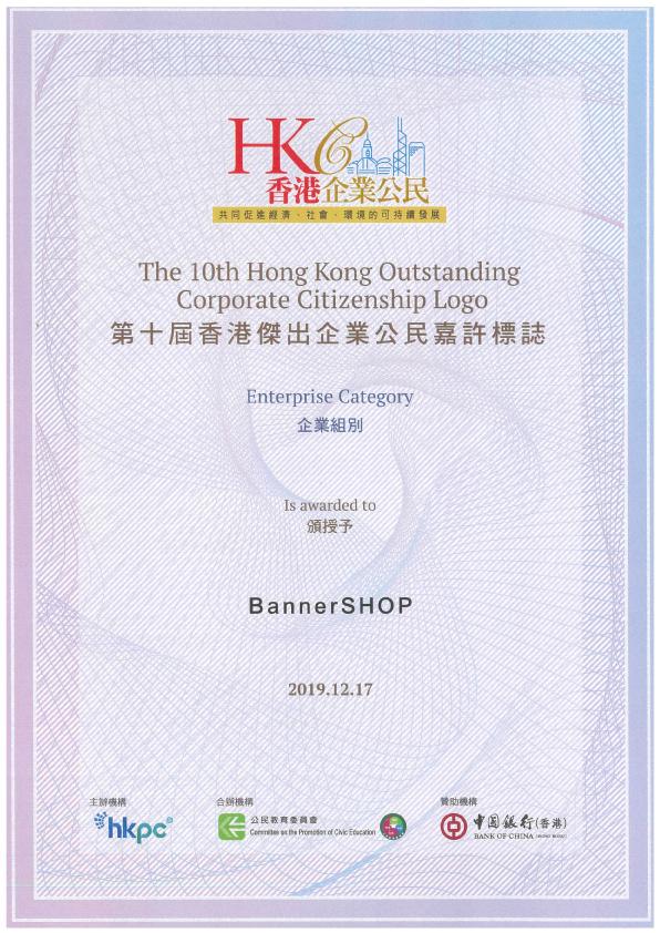 榮獲「HKPC企業公民嘉許狀」